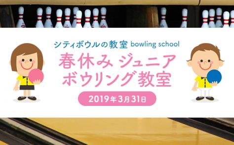 【3月31日】【中学生以下限定】ジュニアボウリング教室