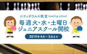 【4・5月】【小中高生限定】ジュニアスクール開校
