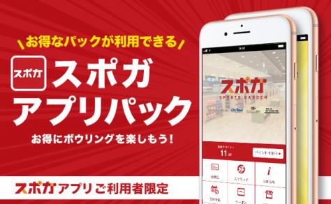 【アプリでお得に♪】スポガアプリパック
