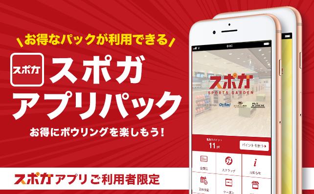 大人気!【アプリでお得に♪】スポガアプリパック