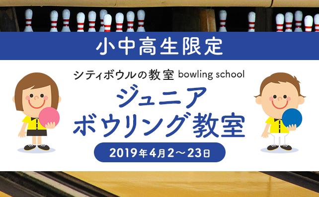 【小中高生限定】ジュニアボウリングスクール