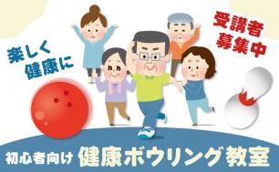 【楽しく健康に】健康ボウリング教室受講者募集中