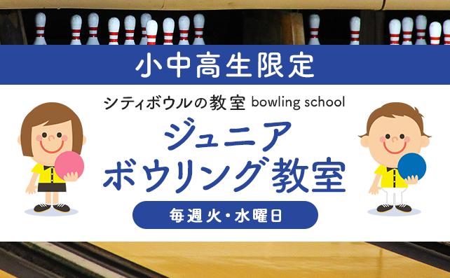 【初月の月謝が無料!】ジュニアボウリングスクール