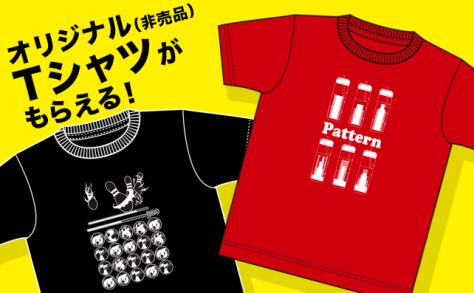 TシャツGET! キャンペーン