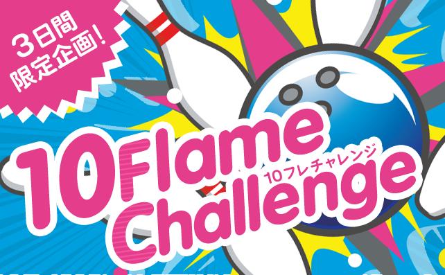 【3日間限定企画!】10(テン)フレチャレンジ
