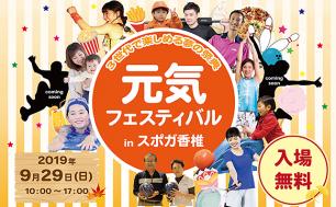 【香椎店で開催!】元気フェスティバル