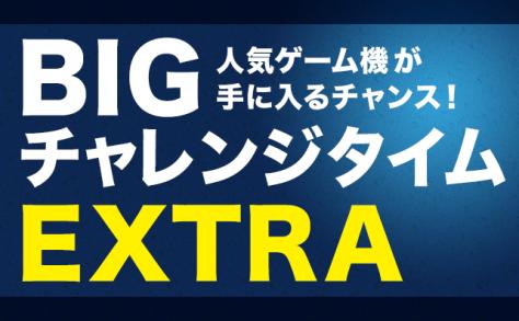 開催日:2021年1月30日 BIGチャレンジタイムEXTRA