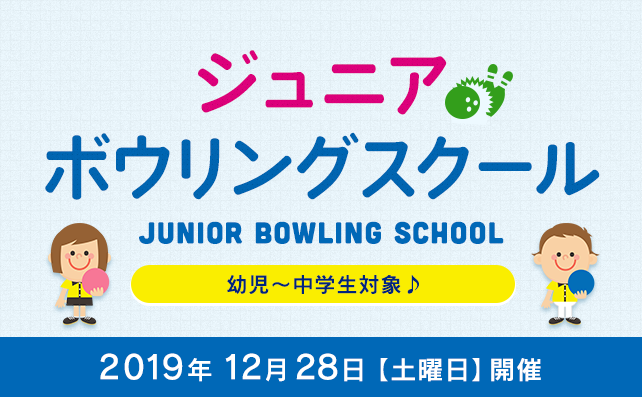 <幼児~中学生対象>ジュニアボウリング教室