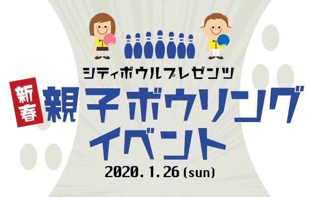 【全参加チームに賞品あり!】新春親子ボウリングイベント