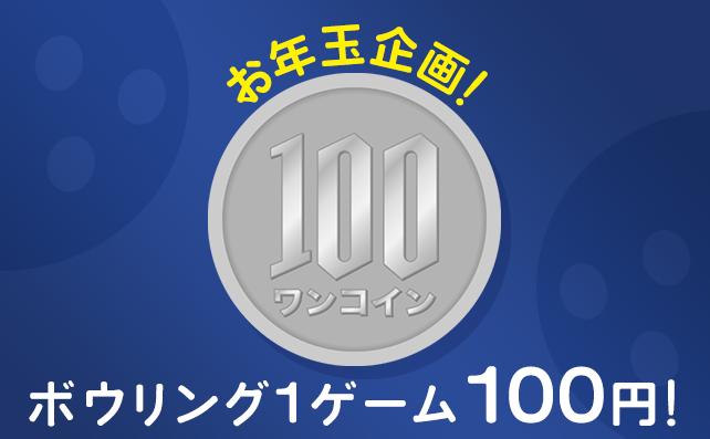 お年玉企画! 元旦はボウリング1ゲーム100円!