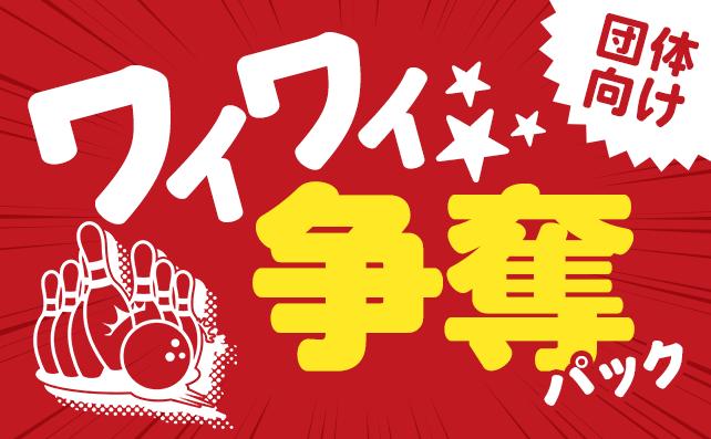 わいわい☆争奪パック(団体)
