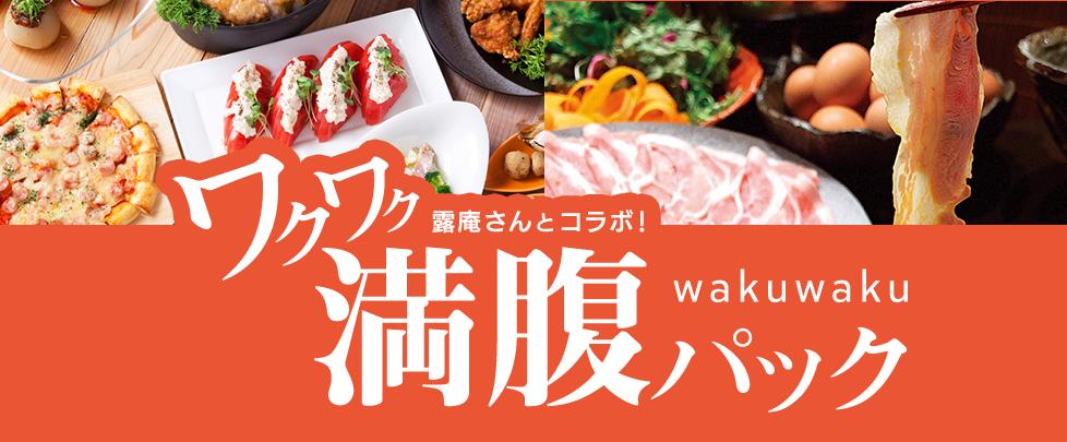 【お食事コラボ】ワクワク満腹パック