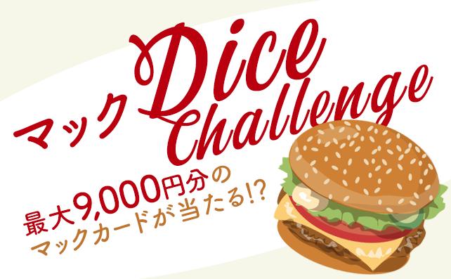 マックDiceチャレンジ
