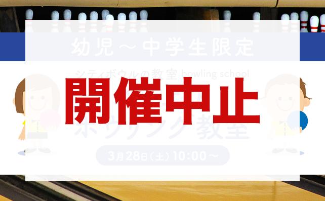 【開催中止】ジュニアボウリング教室