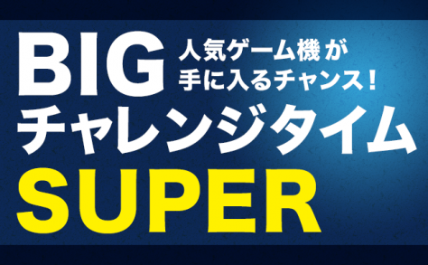 BIGチャレンジタイムSUPER
