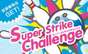 開催日:2021年5月2,3日 スーパーストライクチャレンジ