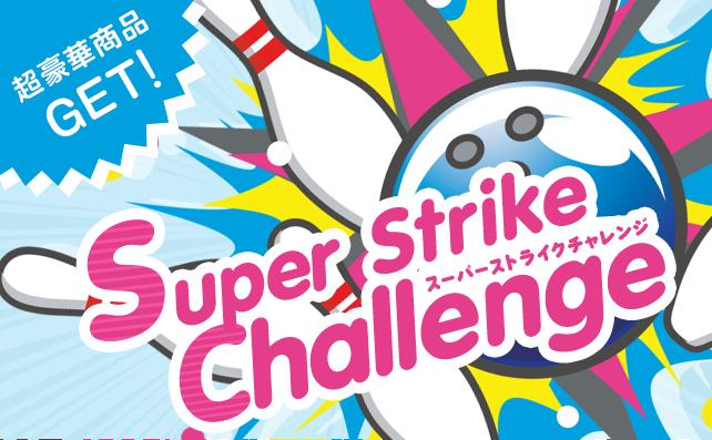 開催日:2021年2月6日 スーパーストライクチャレンジ
