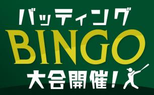 バッティングBINGO大会開催