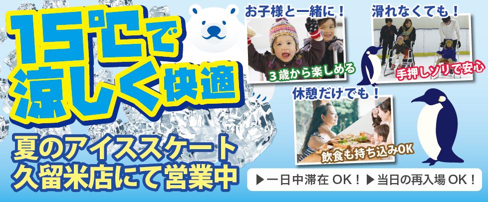 夏のアイススケート 久留米店にて営業中