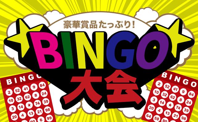 BINGO大会開催!