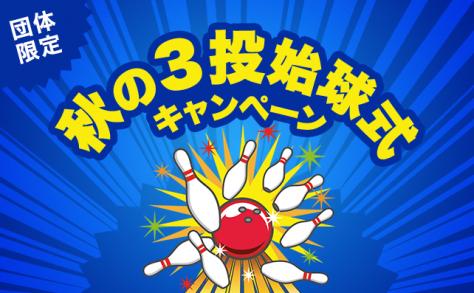 【8月から予約開始!】【団体限定】秋の3投始球式キャンペーン