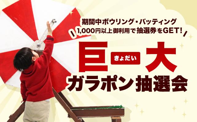 【8/8-9で抽選!】巨大ガラポン抽選会