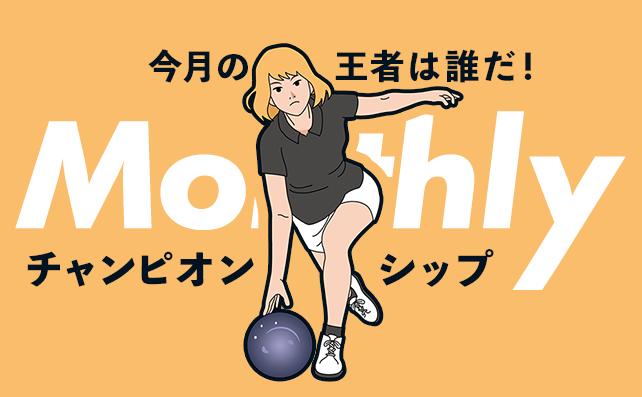 【ボウリング】今月の王者は誰だ! Monthlyチャンピョンシップ
