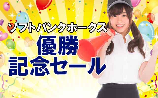 ソフトバンクホークス優勝記念セール!