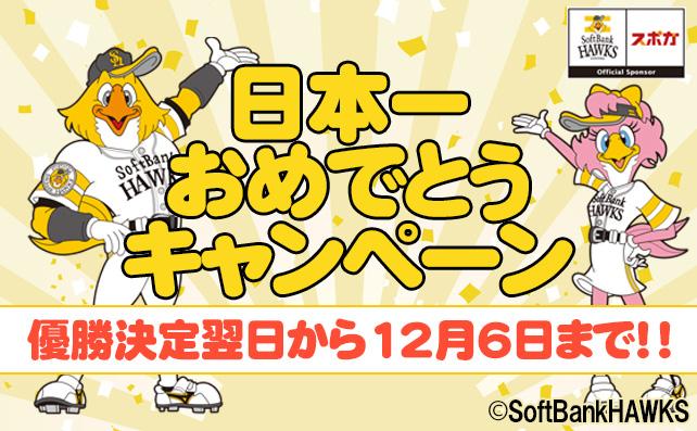 ソフトバンクホークス日本シリーズおめでとうキャンペーン!