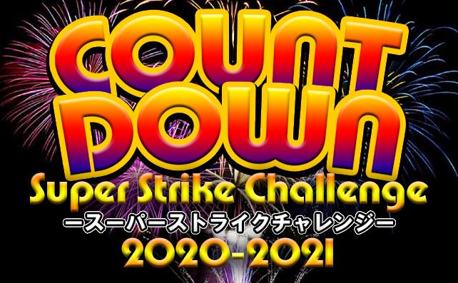 開催日:2020年12月31日 カウントダウンスーパーストライクチャレンジ
