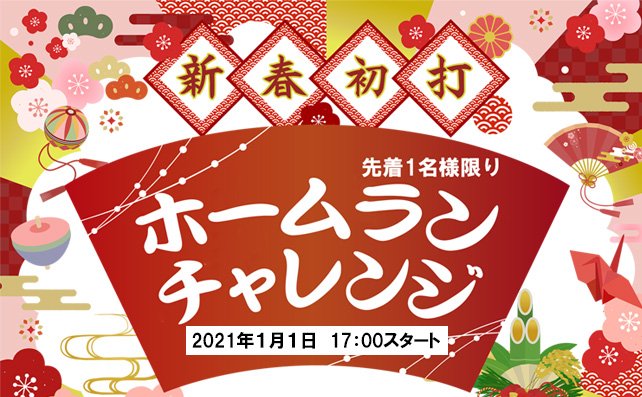 開催日:2021年1月1日 新春ホームランチャレンジ!