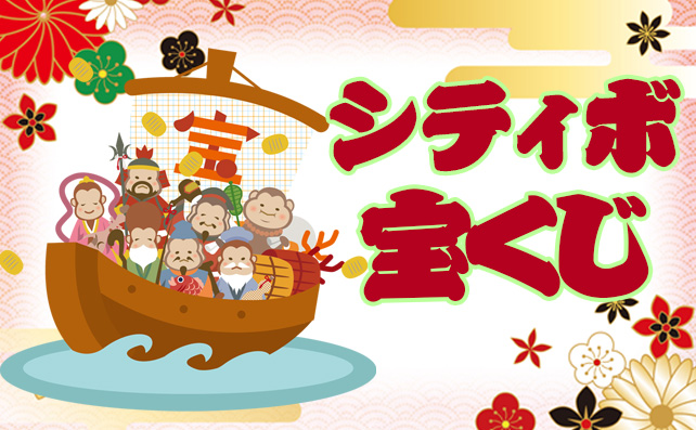 開催日:2021年1月1~29日 シティボ宝くじ!