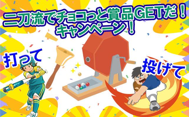 開催日:2021年2月1~14日 二刀流でチョコっと賞品GETだ!キャンペーン!