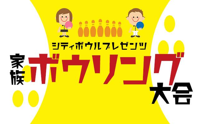 開催日:2021年3月14日 春だ!家族ボウリング大会