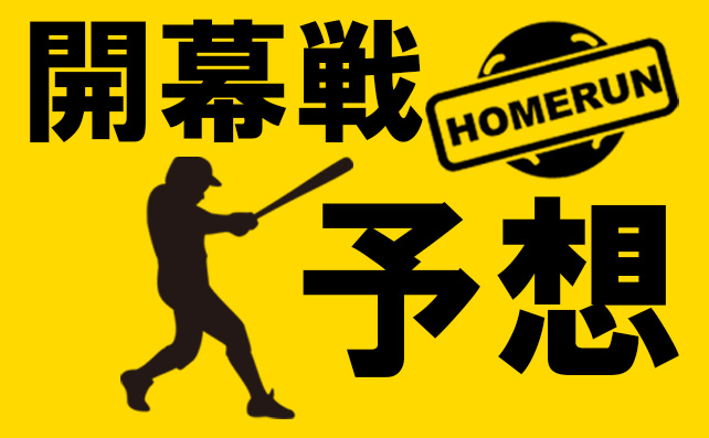開催日:2021年3月1~25日 がんばれホークス!ホームラン予想キャンペーン!