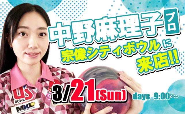 開催日:2021年3月21日 中野麻理子プロチャレンジマッチ