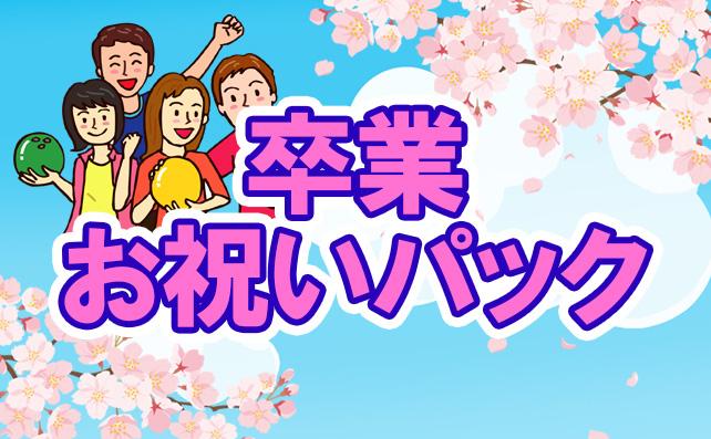 開催日:2021年3月1~31日まで 卒業生お祝いパック!