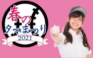 開催日:2021年4月19~25日