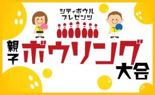 開催日:2021年5月23日 親子ボウリング大会