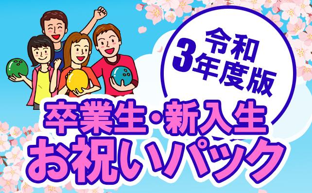 開催日:2021年6月30日まで 令和3年卒業生・新入生お祝いパック!
