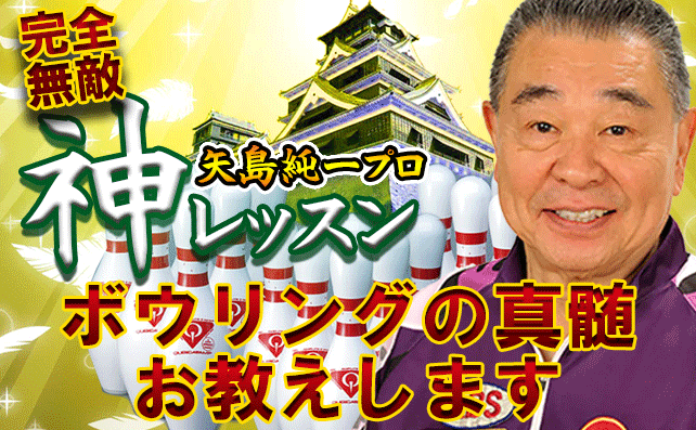 開催日:2021年5月17日 矢島純一プロ神レッスン