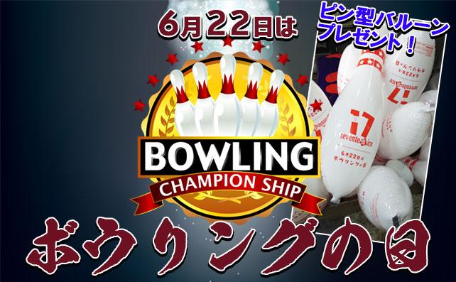 開催日:2021年6月19,20日 ボウリングのピン型バルーンプレゼント!