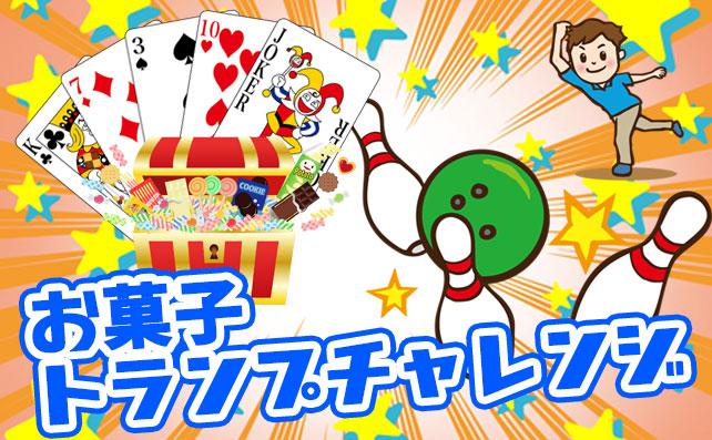 開催日:2021年6月27日 お菓子トランプチャレンジ
