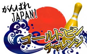開催日:2021年7月1日~8月31日 がんばれJAPAN!ゴールドピンチャレンジイベント!