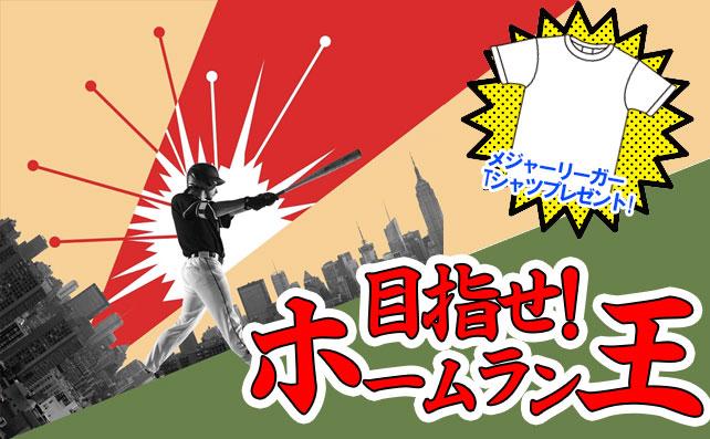 開催日:2021年7月1~31日 目指せ!ホームラン王キャンペーン!