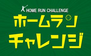 開催日:2021年8月15日 ホームランチャレンジ!
