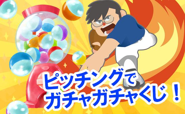 開催日:2021年8月1~31日 ピッチングでガチャガチャくじ!
