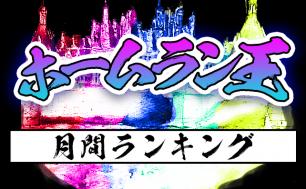 開催日:2021年9月~ 目指せ!月間ホームラン王