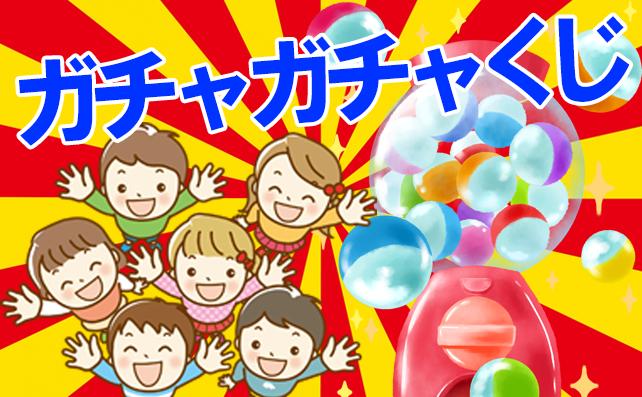 開催日:2021年10月1~31日 ガチャガチャくじ!