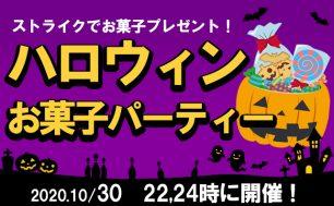開催日:2021年10月29~31日 ハロウィンお菓子パーティー
